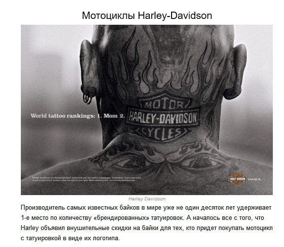 Треба бути дуже крутим брендом, щоб татуювання робили у вигляді лого для рекламу.