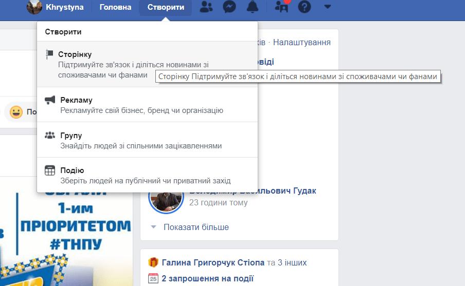 Відмінний спосіб рекламуватися в Facebook - створити і налаштувати бізнес-сторінки, відповідно до ваших цілей.